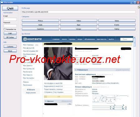 VRazvedke (ВРазведке) - просмотр закрытых или скрытых страниц Контакта, это